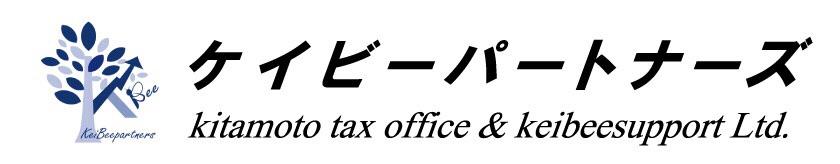 北本寛之税理士事務所
